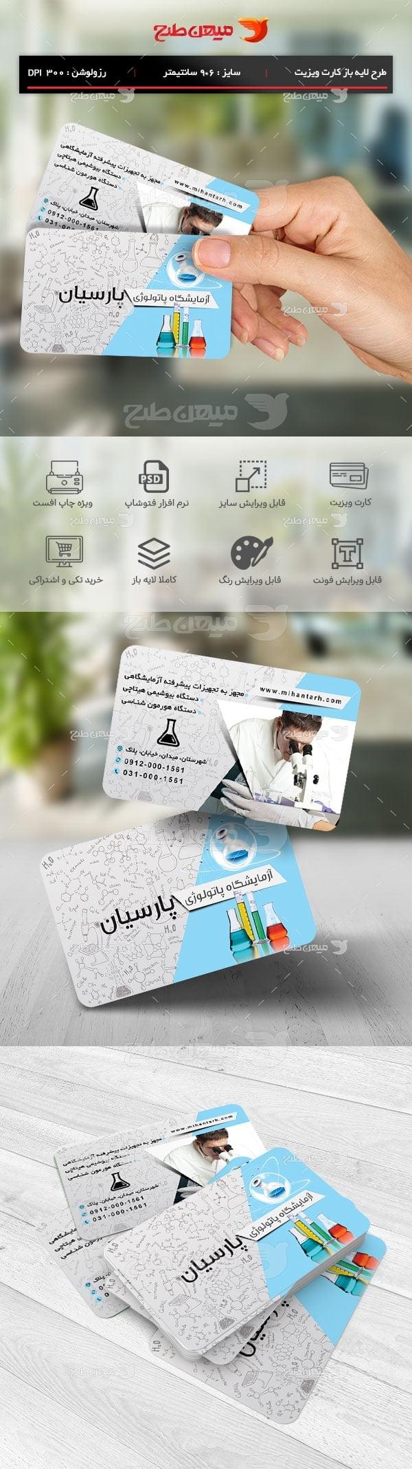 طرح لایه باز کارت ویزیت آزمایشگاه پاتولوژی پارسیان