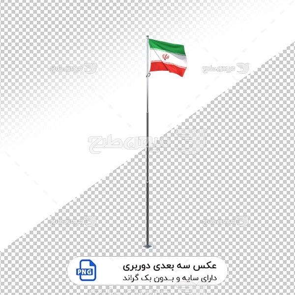 عکس برش خورده سه بعدی پرچم ایران اسلامی