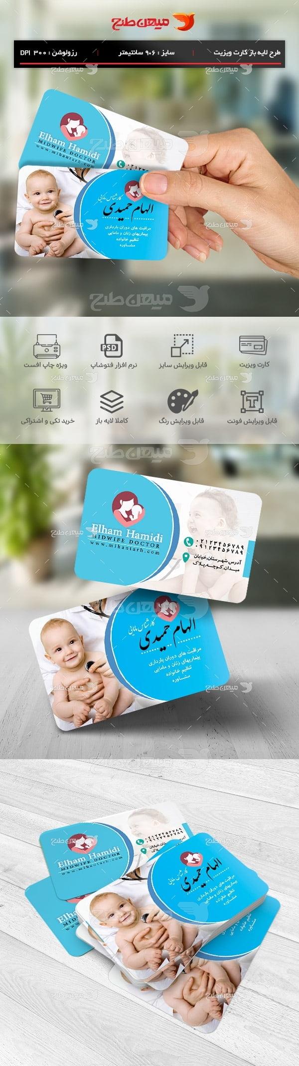 طرح لایه باز کارت ویزیت پزشک ماما