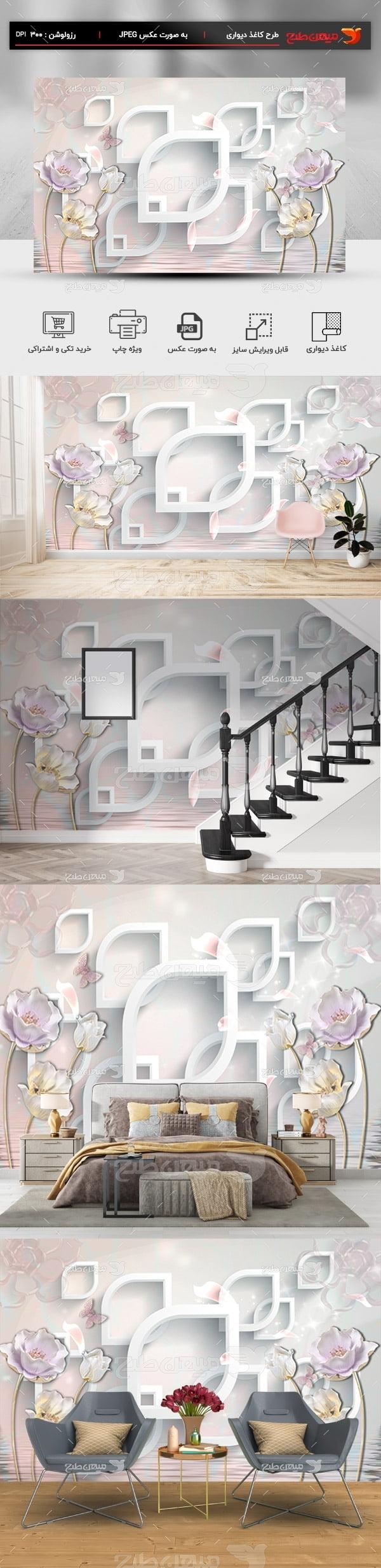 پوستر کاغذ دیواری سه بعدی طرح گل یاسی