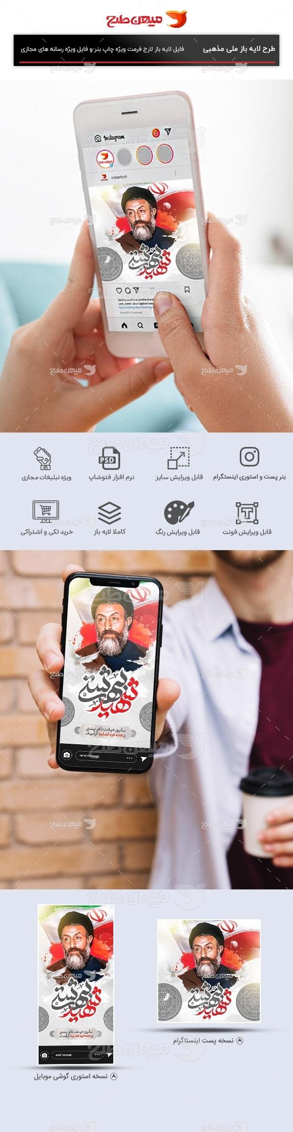 طرح لایه باز پست و استوری اینستاگرام شهید بهشتی