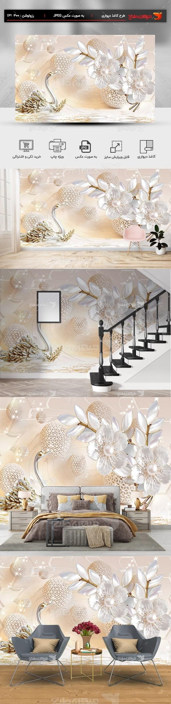 پوستر کاغذ دیواری سه بعدی کرم با طرح گل سفید