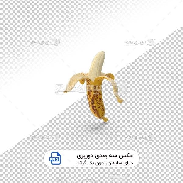 عکس برش خورده سه بعدی میوه موز