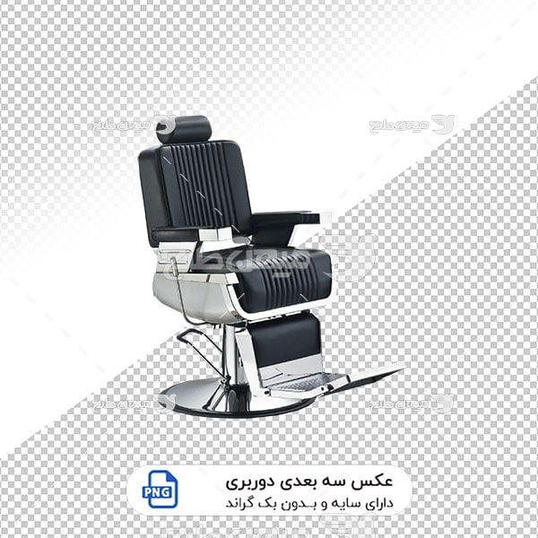 عکس برش خورده سه بعدی صندلی آرایشگاه و پیرایشگاه