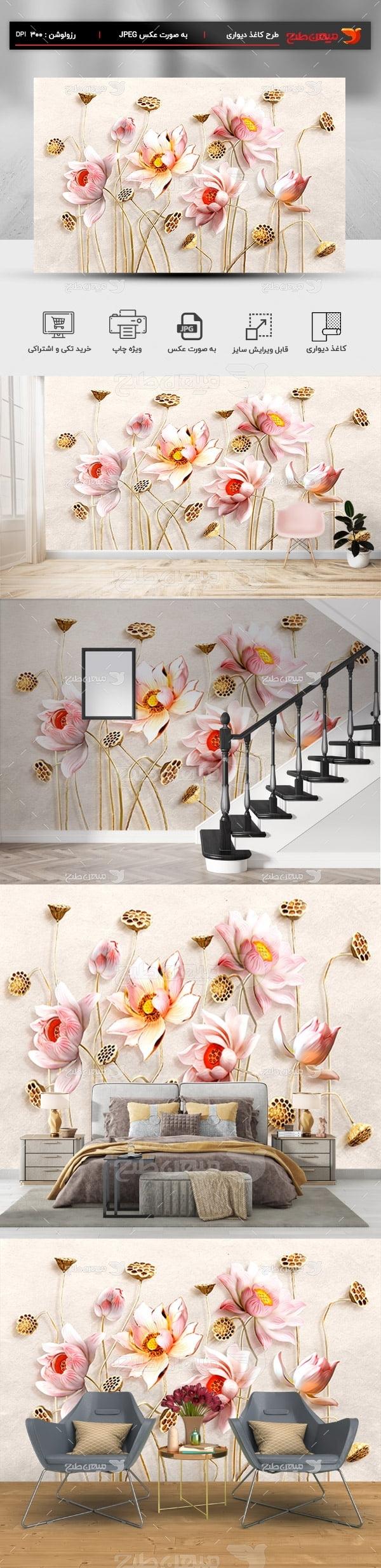 پوستر کاغذ دیواری سه بعدی کرم با گل صورتی