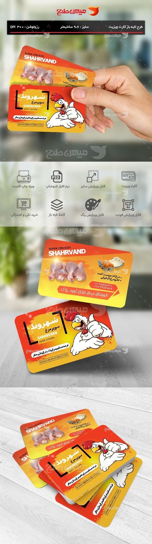 طرح لایه باز کارت ویزیت سوپر مرغ شهروند