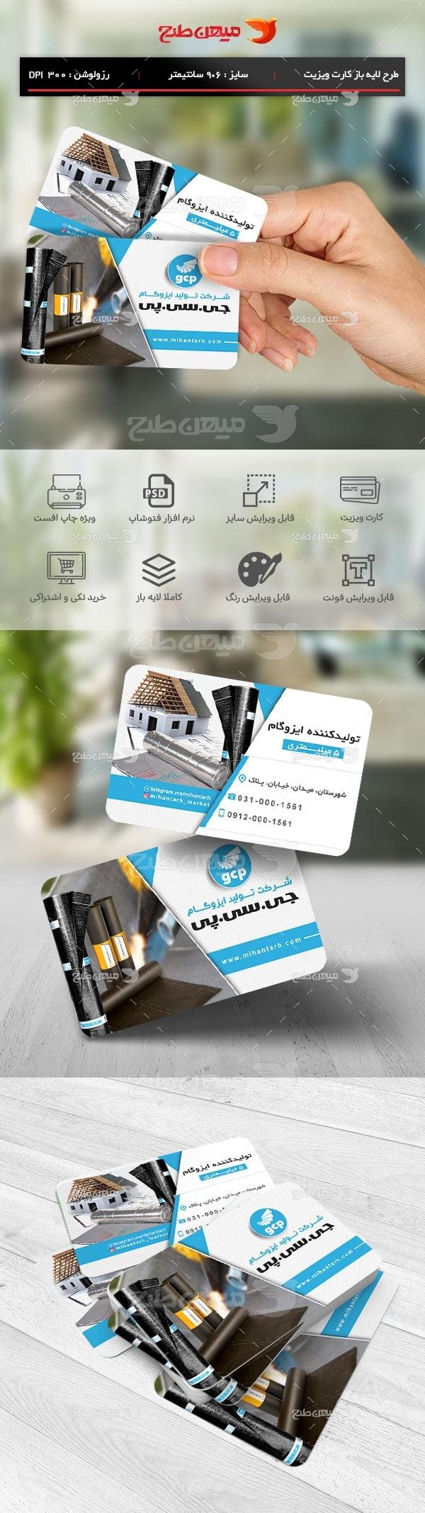 طرح لایه باز کارت ویزیت شرکت تولید ایزوگام جی سی پی