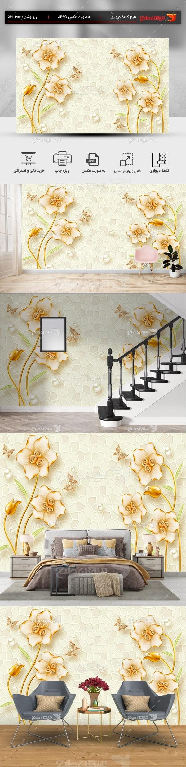 پوستر کاغذ دیواری سه بعدی لیمویی با گل طلایی