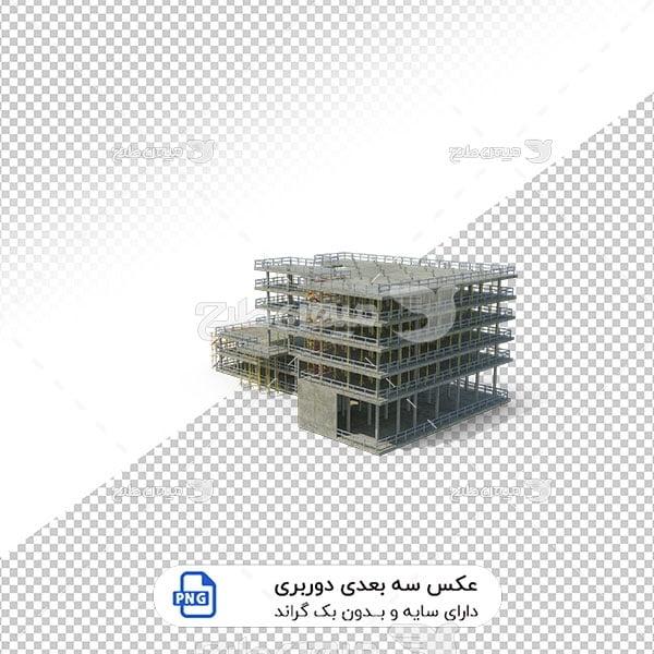 عکس برش خورده سه بعدی اسکلت ساختمانی