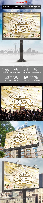 طرح بنر لایه باز پشت منبری عید غدیرخم