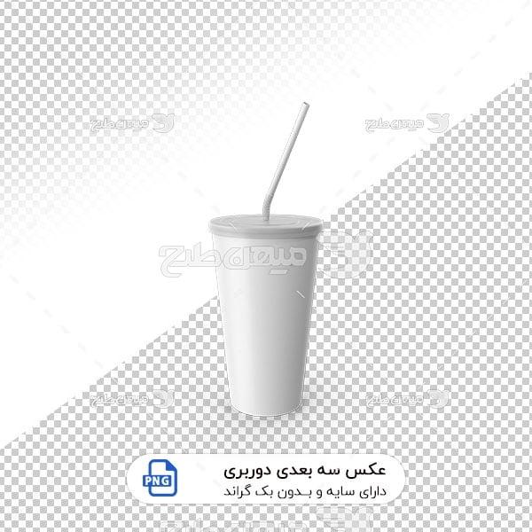 عکس برش خورده سه بعدی ظرف پلاستیکی نوشیدنی