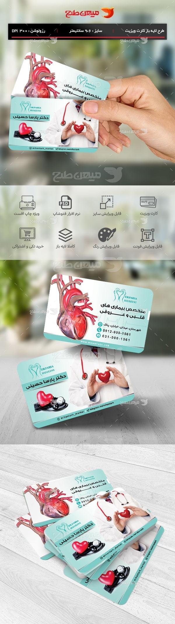 طرح لایه باز کارت ویزیت جراح و متخصص قلب