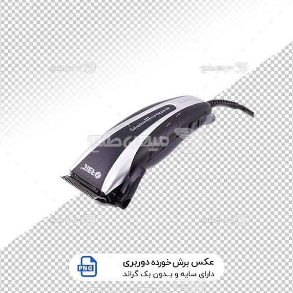 عکس برش خورده ماشین برقی اصلاح سر