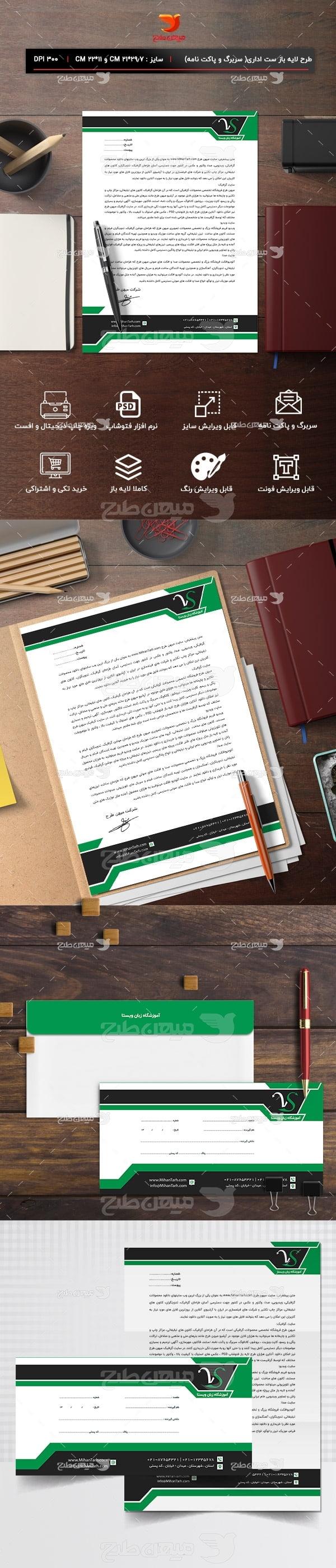 طرح لایه باز ست اداری آژانس آموزشگاه زبان