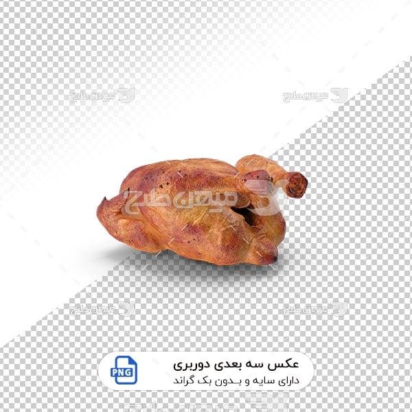 عکس برش خورده سه بعدی مرغ سرخ شده