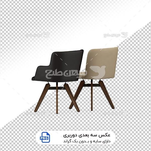 عکس برش خورده سه بعدی ست صندلی پذیرایی