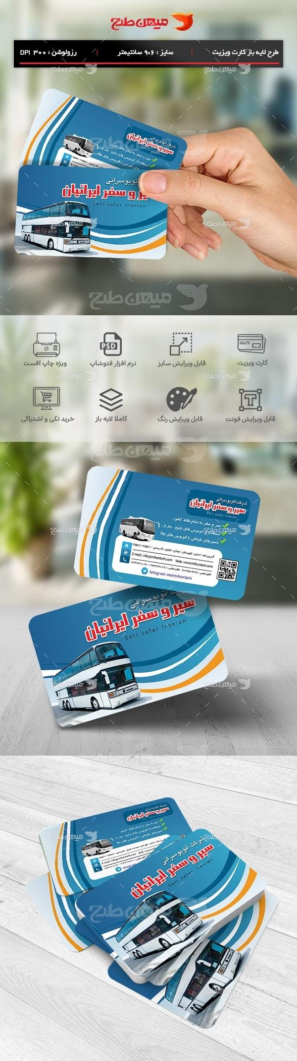 طرح کارت ویزیت شرکت اتوبوسرانی