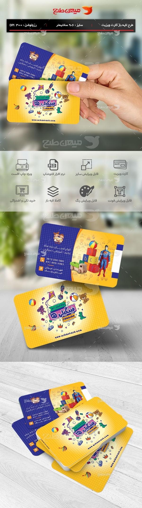 طرح لایه باز کارت ویزیت اسباب بازی فروشی