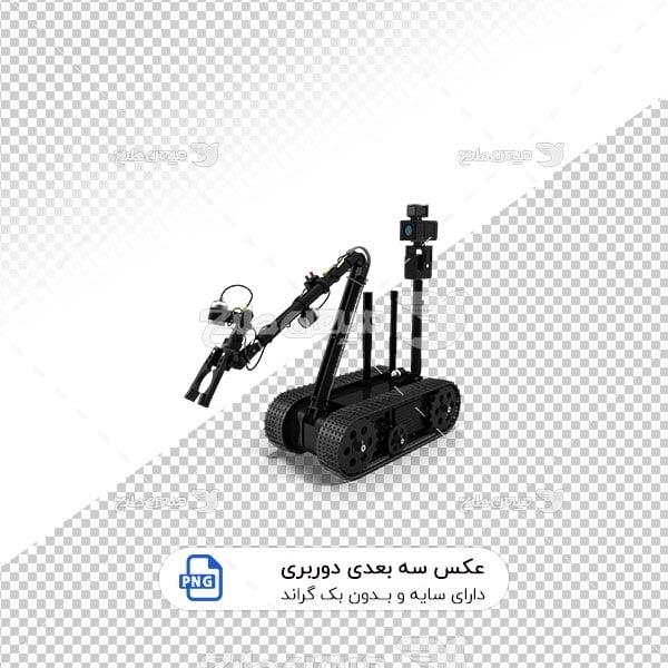 عکس برش خورده سه بعدی ربات خنثی کننده بم