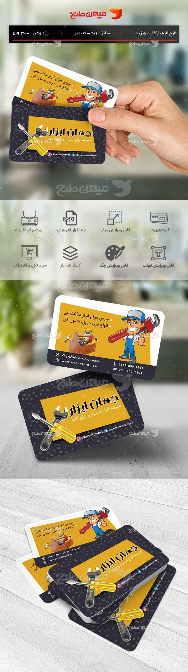 طرح لایه باز کارت ویزیت جهان ابزار