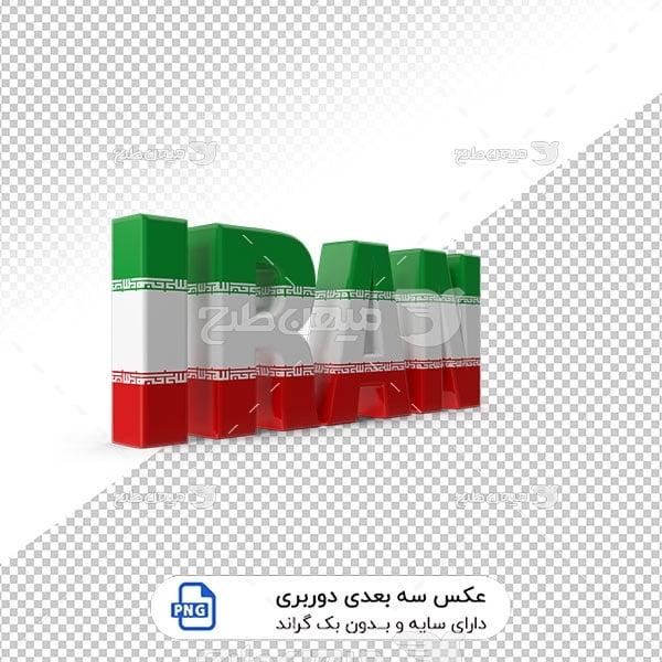 عکس برش خورده سه بعدی اسم لاتین ایران