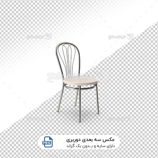 عکس برش خورده سه بعدی صندلی فلزی