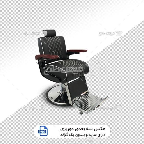 عکس برش خورده سه بعدی صندلی آریشگاه با روکش چرم مشکی