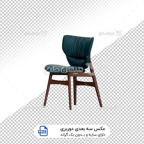 عکس برش خورده سه بعدی صندلی چوبی