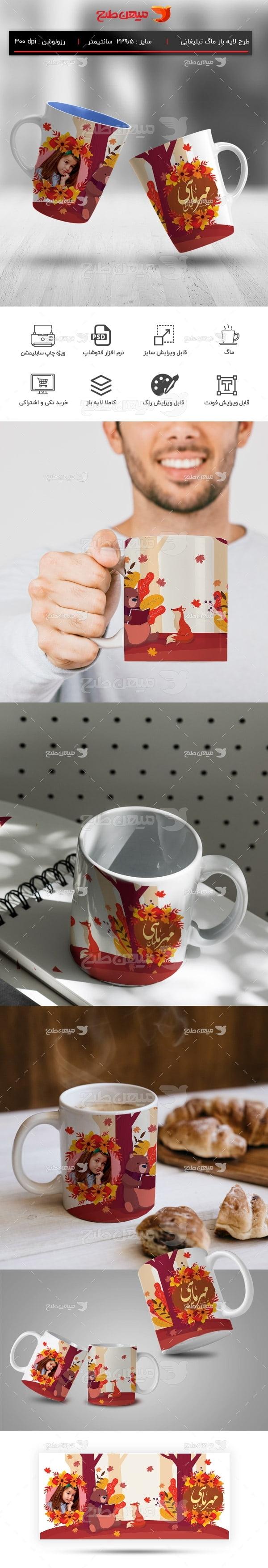 طرح لایه باز سابلیمیشن ماگ تبلیغاتی متولدین مهر