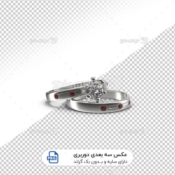 عکس برش خورده سه بعدی حلقه نقره نگین الماس