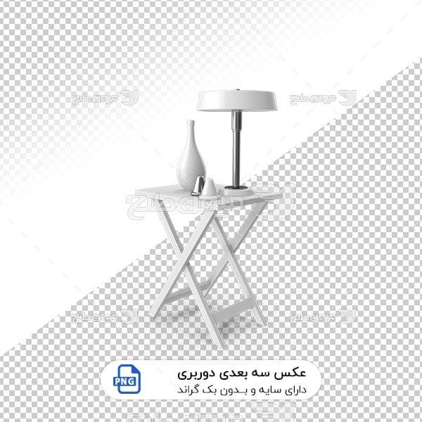 عکس برش خورده سه بعدی میز آباژور سفید