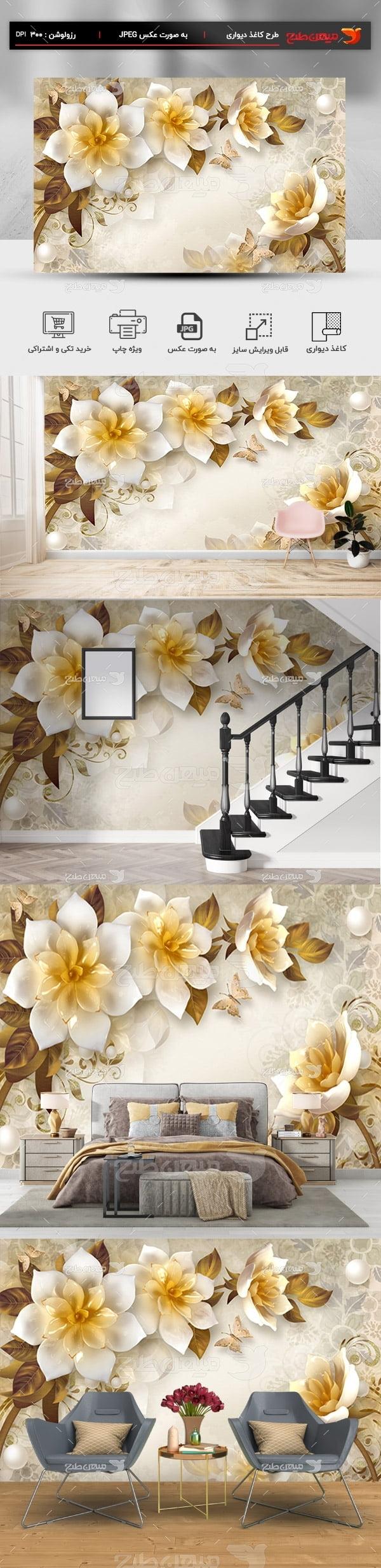 پوستر کاغذ دیواری سه بعدی گل سفید و زرد