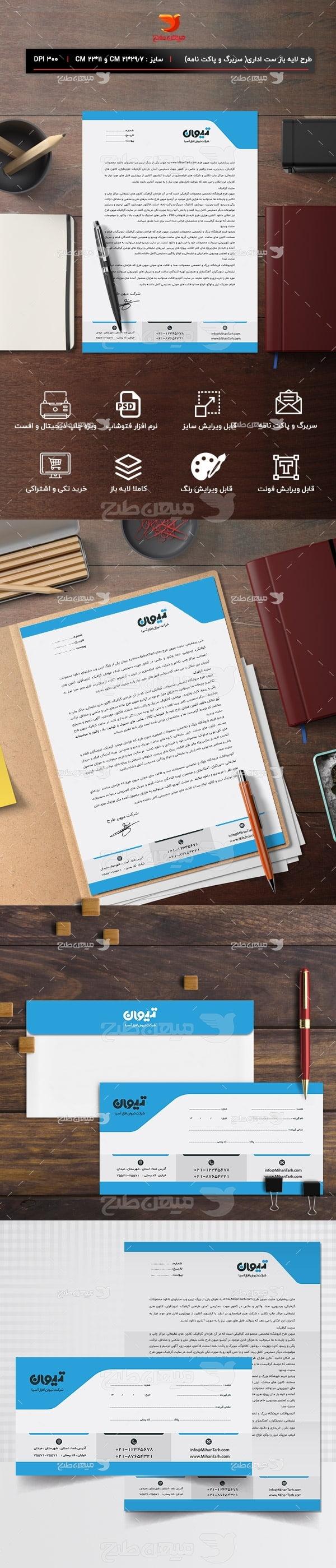 طرح لایه باز ست اداری شرکت کامپیوتر