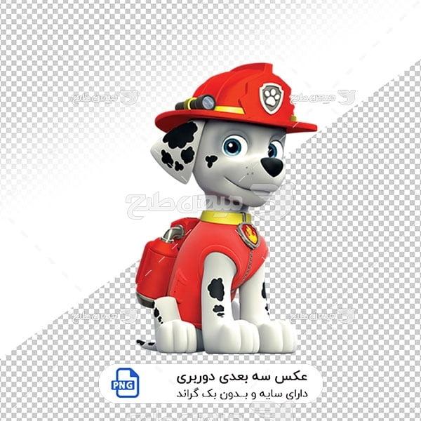 عکس برش خورده سه بعدی کارتون سگهای نگهبان سگ آتش نشان