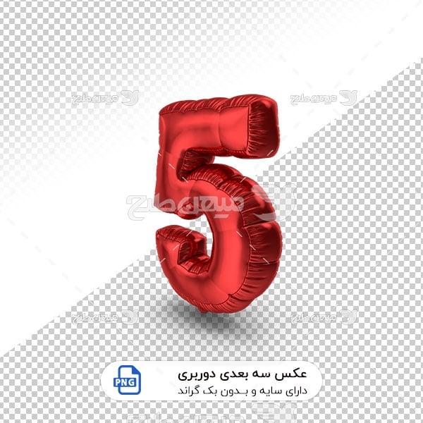 عکس برش خورده سه بعدی بادکنک شکل عدد پنج قرمز