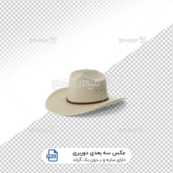 عکس برش خورده سه بعدی کلاه کابوی