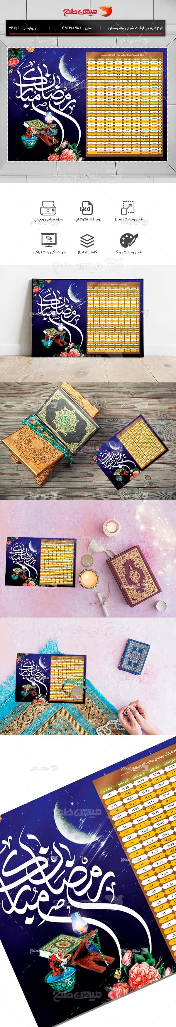 طرح اوقات شرعی ماه رمضان 1400