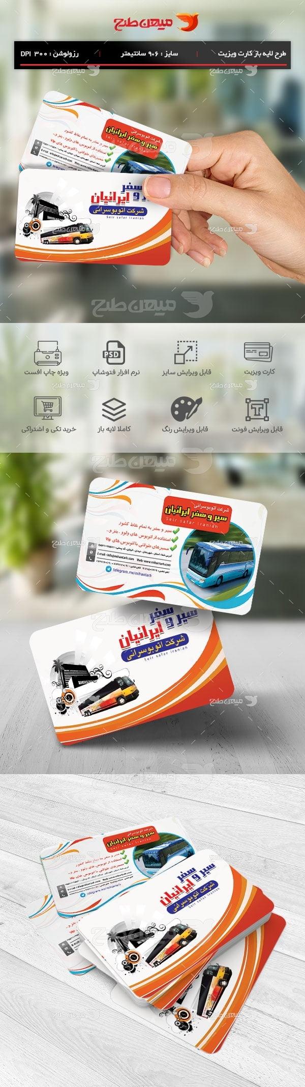 طرح کارت ویزیت شرکت اتوبوسرانی 09