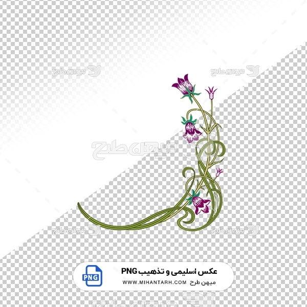 عکس برش خورده اسلیمی و تذهیب گل برگ بنفش
