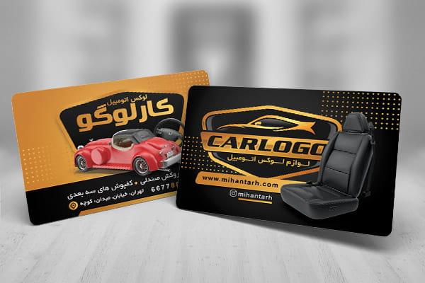 طرح لایه باز کارت ویزیت تزئینات اتومبیل کارلوگو