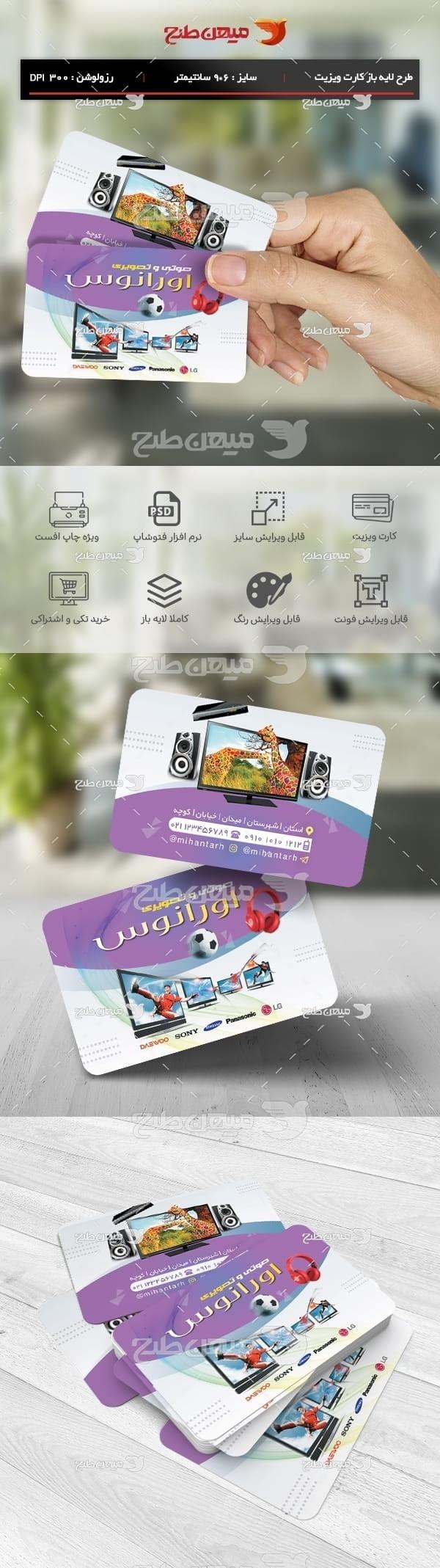 طرح لایه باز کارت ویزیت فروشگاه صوتی و تصویری