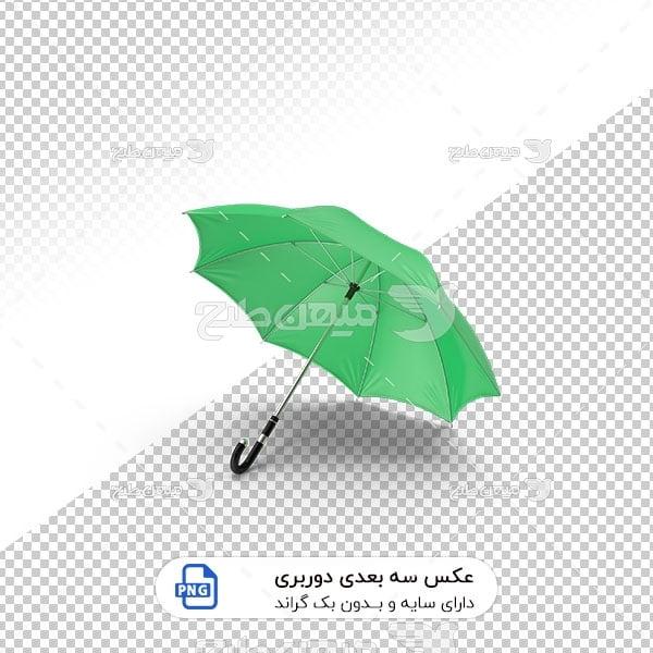 عکس برش خورده سه بعدی چتر