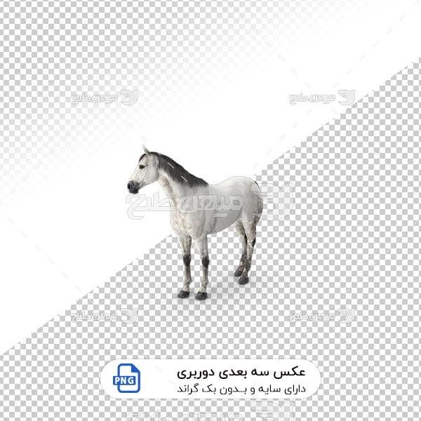عکس برش خورده سه بعدی اسب خاکستری