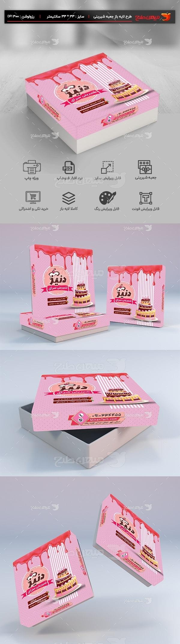 طرح جعبه شیرینی