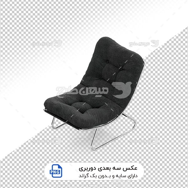 عکس برش خورده سه بعدی صندلی راحتی با روکش چرم مشکی