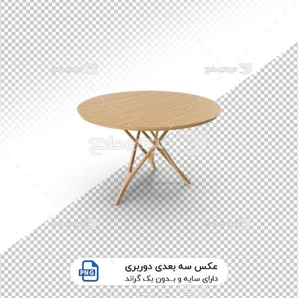 عکس برش خورده سه بعدی میز گرد کوچک چوبی