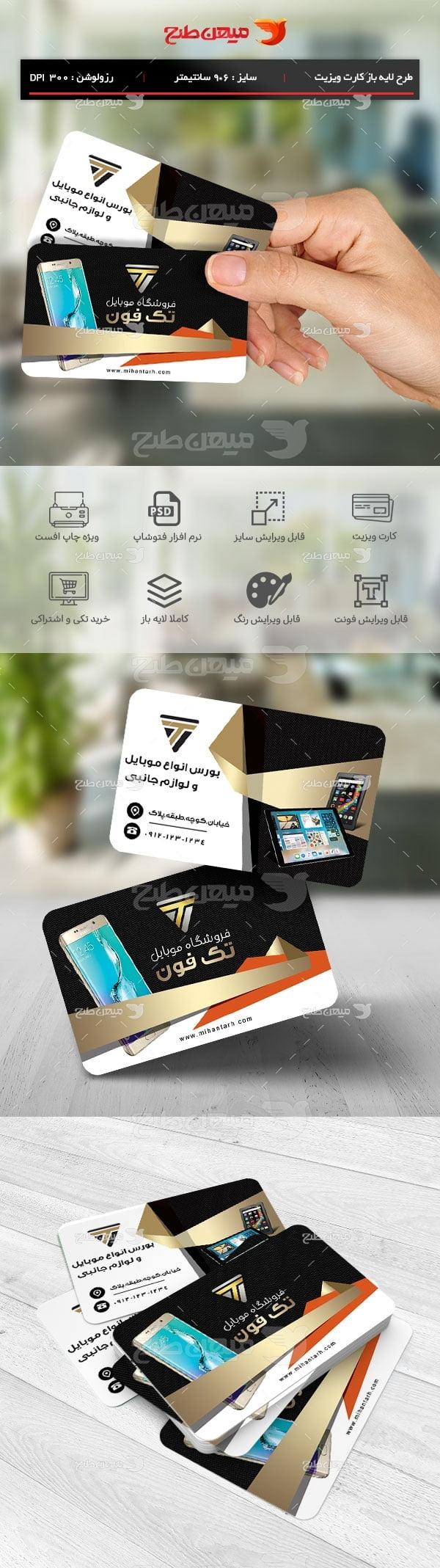 طرح لایه باز کارت ویزیت فروشگاه موبایل فروشی