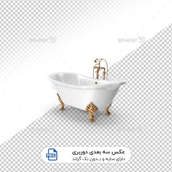 عکس برش خورده سه بعدی وان حمام سنگی