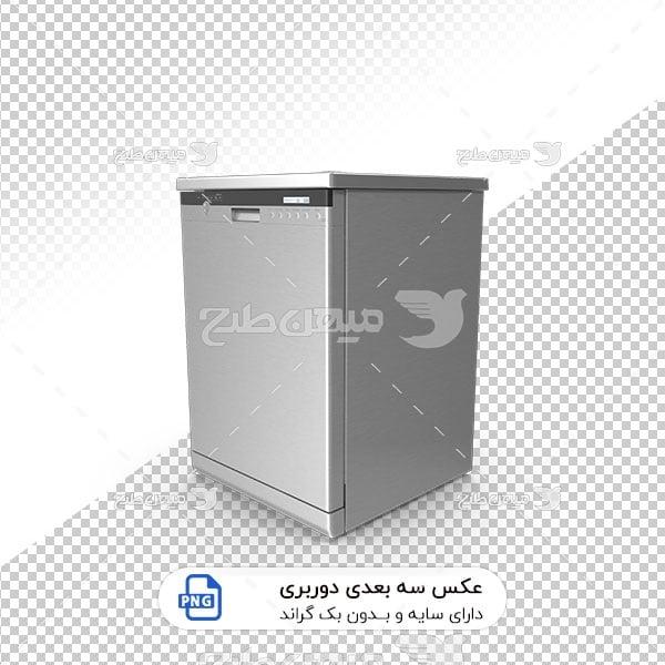 عکس برش خورده سه بعدی ماشین ظرفشویی