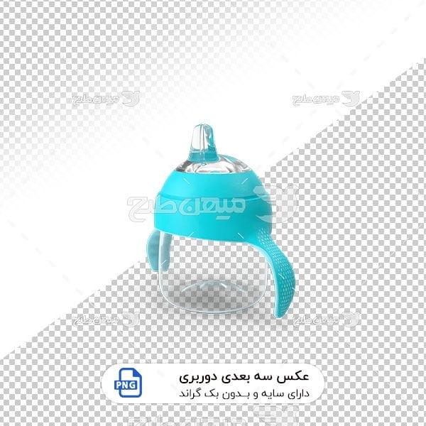 عکس برش خورده سه بعدی شیشه شیر نوزاد